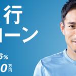 横浜銀行カードローンの審査対策とは?時間や結果連絡はいつ?