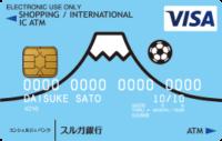 スルガ銀行カード