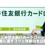 三井住友銀行カードローンの審査は厳しい?通すコツと口コミ体験談をマル秘公開!