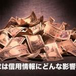 過払い金の返金と信用情報機関(ブラックリスト登録)の関係性について
