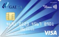 GAICA プリペイドカード