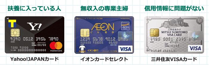 無職でも審査に通りやすいおすすめクレジットカード