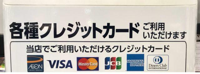 クレジットカード 支払い方