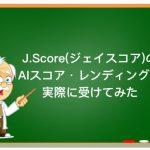 【J.Score(ジェイスコア)の口コミ】AIスコア・レンディングを実際に受けてみた!