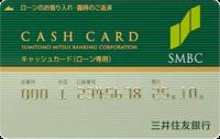 三井住友銀行カードローン(キャッシュカード一体型)