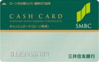 三井住友銀行カードローン(ローン専用)