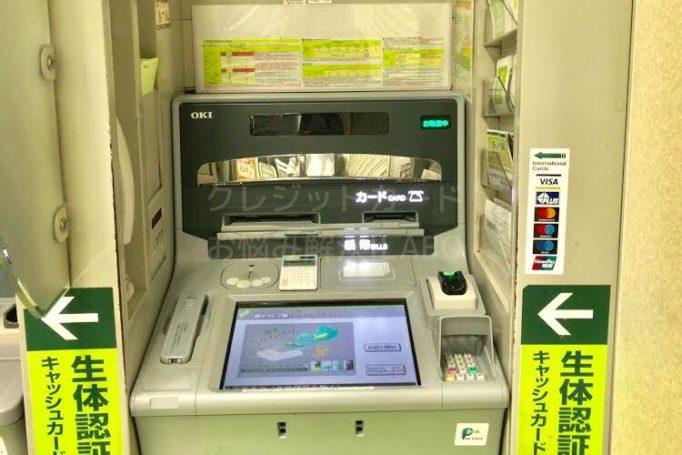 三井住友銀行カードローン ATM 営業時間