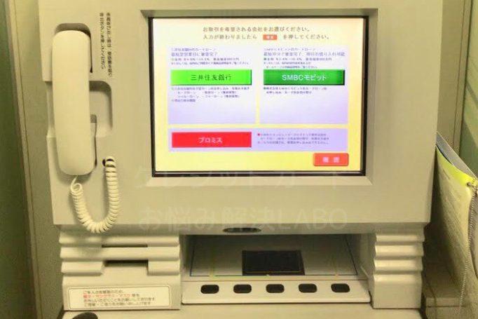 三井住友銀行カードローン 審査