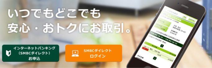 三井住友銀行カードローン SMBCダイレクト