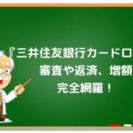 三井住友銀行カードローンってどうなの?審査や返済、増額について完全網羅!