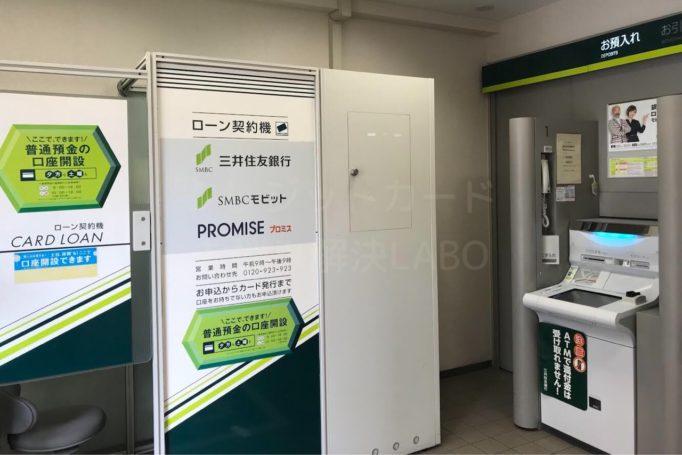 三井住友銀行カードローン 審査受付 営業時間