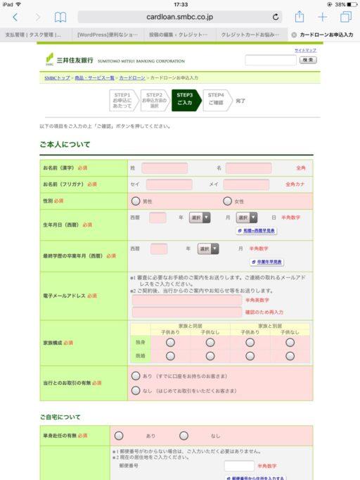 三井住友銀行カードローン 申込