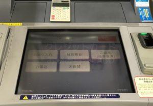 みずほ銀行カードローン 返済方法
