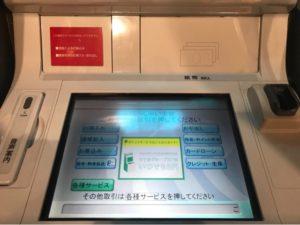 りそな銀行カードローン 借入方法 使い方