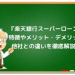 楽天銀行カードローン(スーパーローン)の実態を徹底解説!