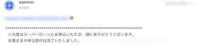 楽天銀行カードローン 仮審査