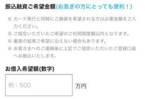 楽天銀行カードローン 審査 申込