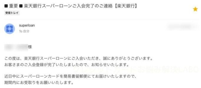 楽天銀行カードローン 審査 契約