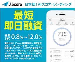 J.Score( ジェイ スコア)