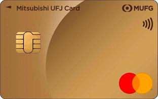 MUFGカード gold master