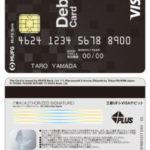 VISAデビットカードの審査に落ちる原因と特徴!対処方法とは?