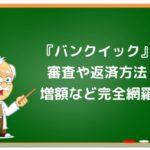 バンクイック(三菱UFJ銀行カードローン)って良いの?審査や返済方法、増額など完全網羅!