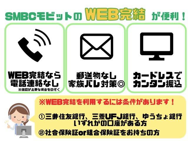 SMBCモビットのWEB完結が便利!