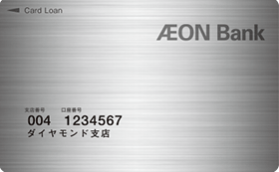 イオン銀行 カードローン 審査