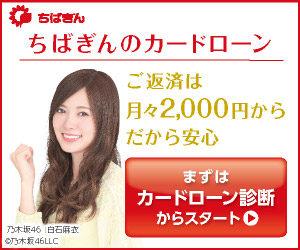 千葉銀行 カードローン 審査