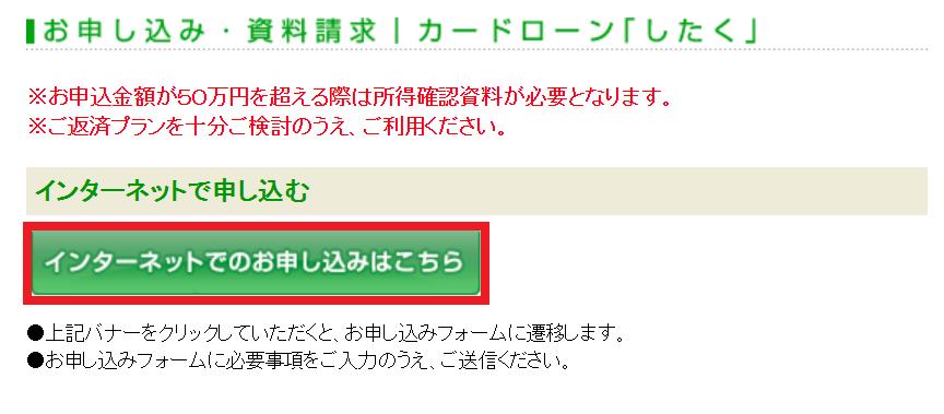 ゆうちょ銀行カードローン,申込