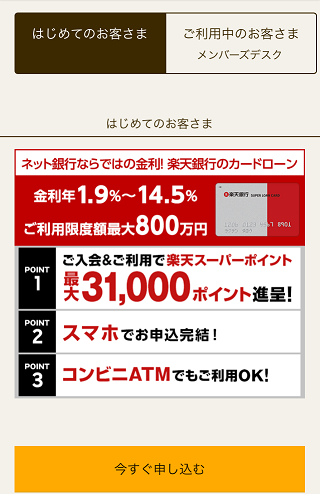 楽天銀行カードローン,申込
