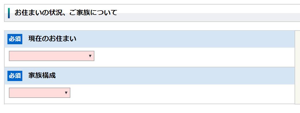 住信SBIネット銀行カードローン,申込