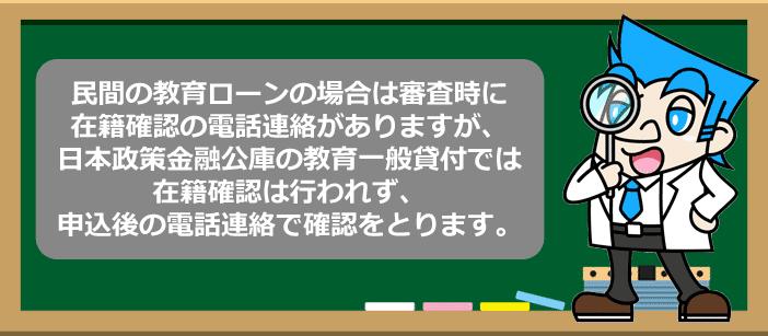 教育ローン審査のポイント