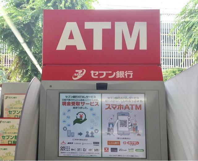 セブン銀行カードローン