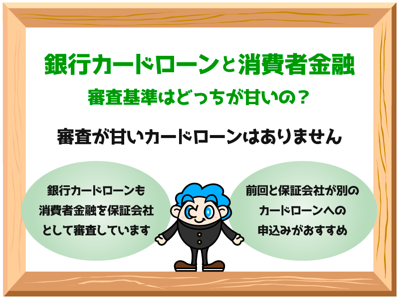 銀行カードローン,消費者金融,審査