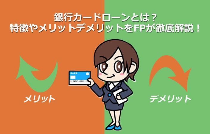 銀行カードローンとは?特徴やメリットデメリットをFPが徹底解説!
