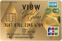 ビュー・ゴールドプラスカード