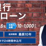 横浜銀行フリーローンの審査とメリットデメリット
