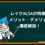 レイクアルサ,カードローン,審査,新生銀行,レイクALSA