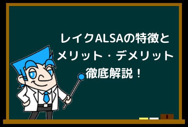 レイクALSA(アルサ)の特徴とメリット・デメリットを徹底解説!