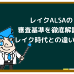 レイクALSA,審査