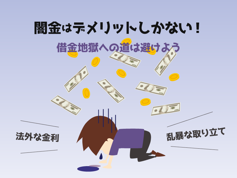 サラ金(消費者金融)と闇金の違い!ヤミ金以外の選び方