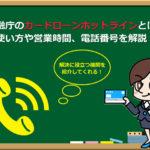 金融庁のカードローンホットラインとは?使い方や営業時間、電話番号を解説!