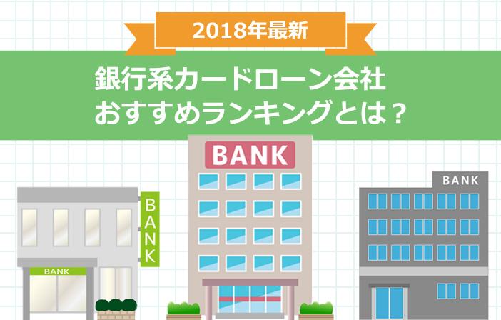 銀行系カードローン会社おすすめランキング