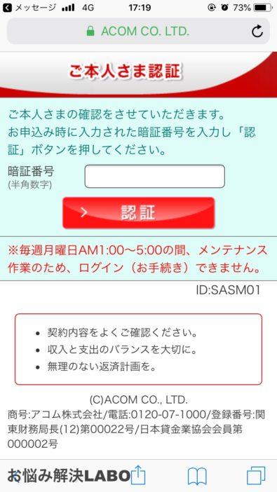 アコム,申し込み,SMS認証