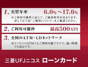 三菱UFJニコスローンカード