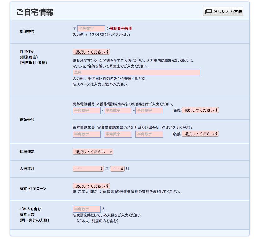 アコム,申し込み画面,自宅の情報