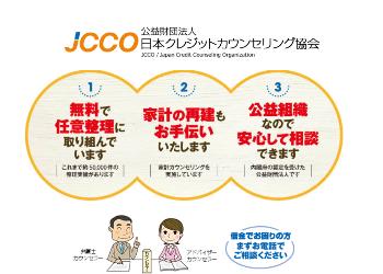 日本クレジットカウンセリング協会