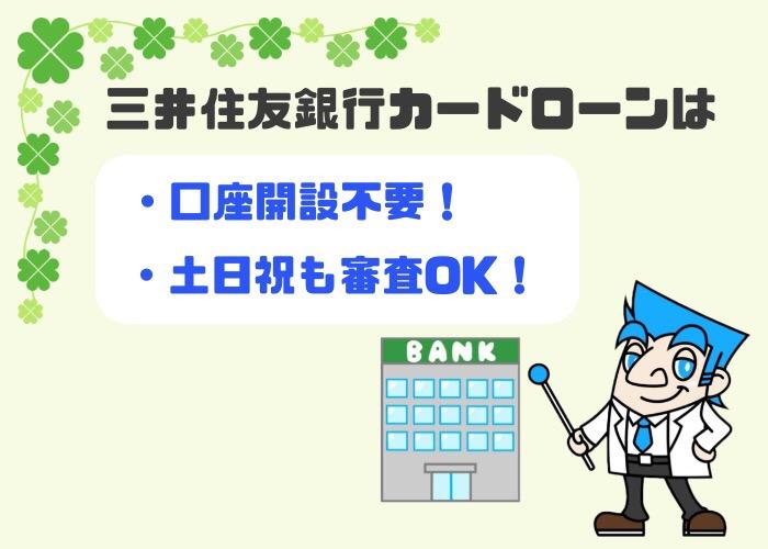 三井住友銀行カードローン,申し込み