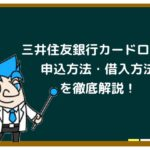 三井住友銀行カードローンの申込方法や借入方法を解説!